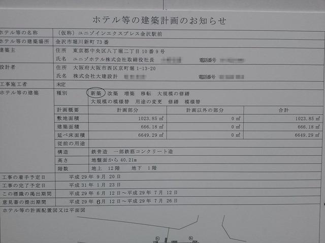 yunizo_kanazawa1