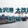 【特集】 金沢港が開港以来の大改造に着手へ!前編