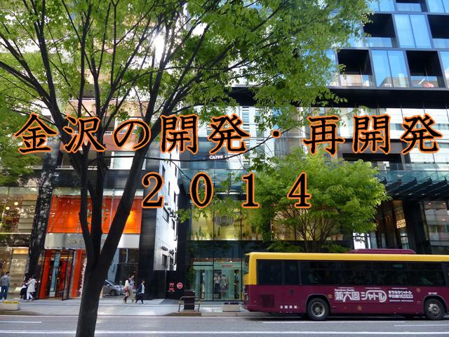 saikaihatsu2014