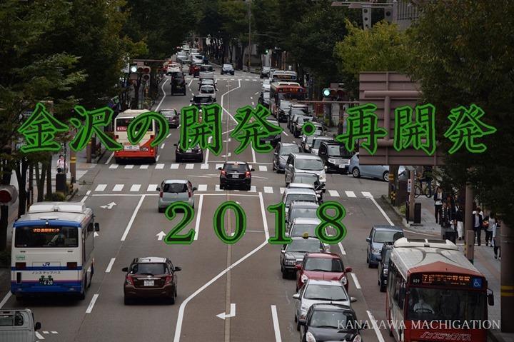saikaihatsu2017
