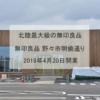 野々市市に北陸最大級の無印良品が2019年4月20日(土)開業へ!
