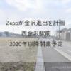 Zeppが金沢進出を計画!西金沢駅西口に2020年以降に開業予定!